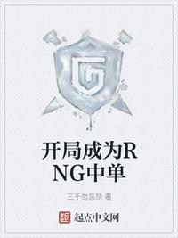 開局成為RNG中單