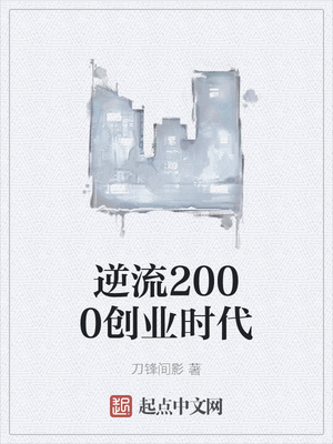 逆流2000創業時代
