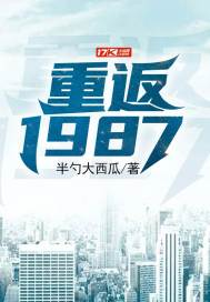 重返1987